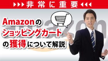 【非常に重要】Amazonのショッピングカートの獲得について解説