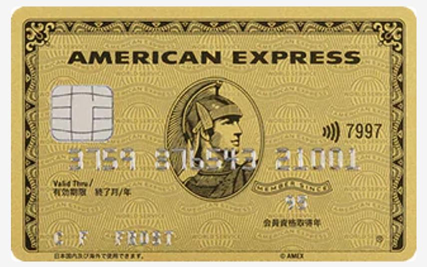 アメックスのゴールドカード