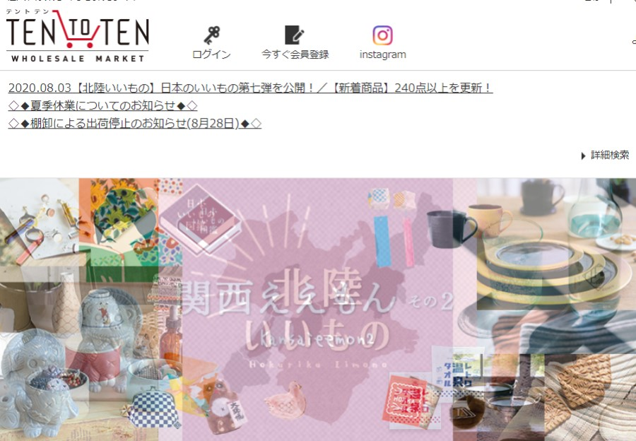 TEN TO TEN MARKET(テントテン)