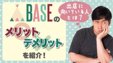 BASEのメリット・デメリットを紹介!【出店に向いている人とは?】